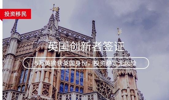 英国创新者签证